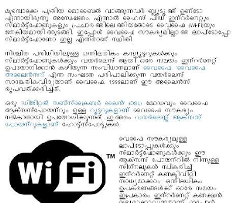 indesign tutorial in malayalam malayalam computing tutorials wifi എങ ങ ന ല ക ക ച യ യ