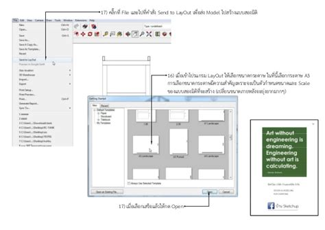 Sketchup Layout Bom | design bill of material shop drawing ด วยโปรแกรม sketchup