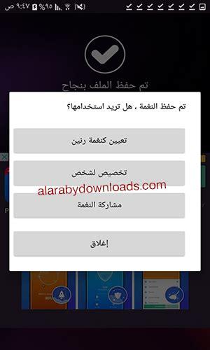 download mp3 cutter software for android mobile تحميل برنامج تقطيع الأغاني للجوال mp3 cutter عربي رابط مباشر