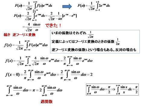 Fourier Entryway ようこそアンパンの部屋へ 長野高専 Fourier級数と偏微分方程式の解説 2