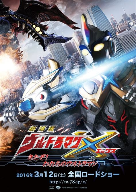 film ultraman online assistir ultraman x kitazo warera no ultraman 2016