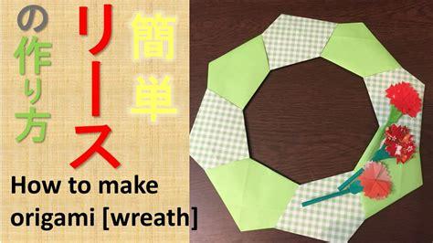 How To Make Origami Wreath - 折り紙 リースの作り方 簡単 シンプル 8パーツ how to make origami 8parts
