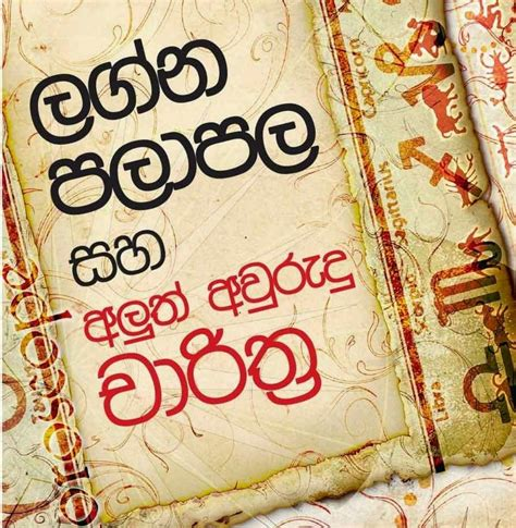 2018 new year wishes in sinhala sinhala avurudu new year 14 april 2018 wallpapers images quotes in tamil