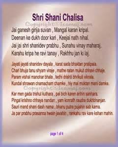 Shani chalisa shanidev chalisa shani chaleesa