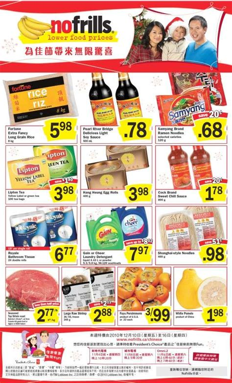 no frills new year flyer no frills on flyer dec 10 16