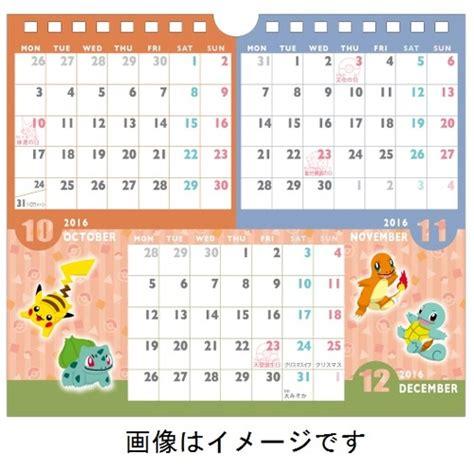 Center Original Schedule Book 2018 Planner 中古 カレンダー ポケットモンスター ポケモンセンターオリジナル卓上カレンダー2018 ネットショップ駿河屋