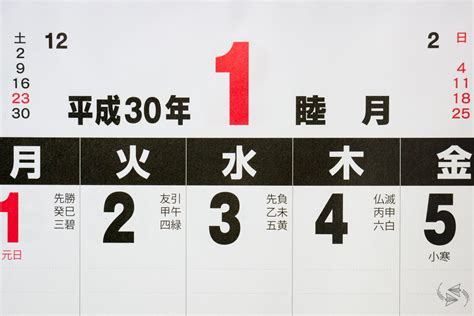 calendar  laos  seimado