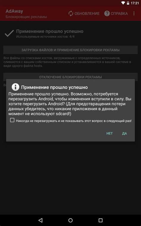 adaway android как убрать рекламу в играх и приложениях на андроид