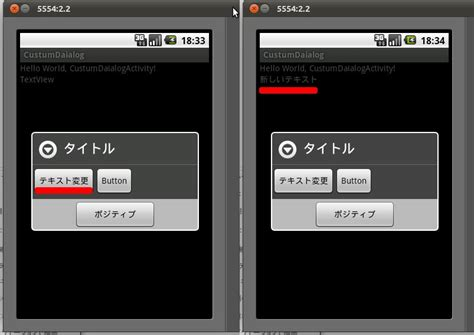 android layoutinflater onclicklistener androidアプリ開発に挑戦 カスタムダイアログ2