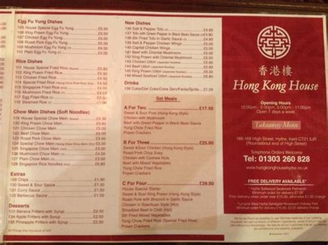 hong kong house menu takeaway menu 2 picture of hong kong house chinese restaurant hythe tripadvisor