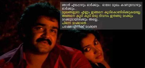 malayalam romantic dialogue with picture romantic malayalam dialogues must have touched your heart