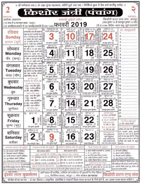 calendar  tithi