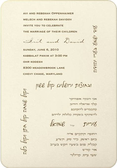 hebrew wedding invitations wording the world s catalog of ideas