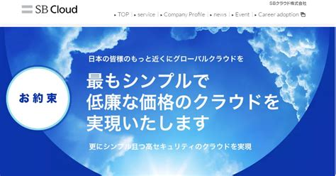 alibaba japan alibaba cloud for japan ready for launch converge