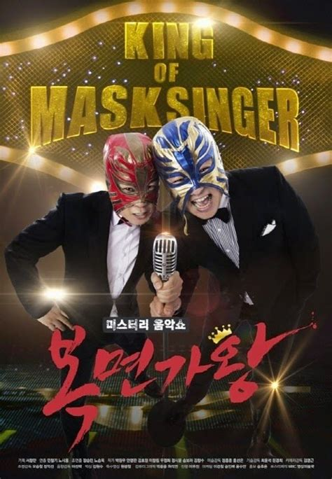 dramanice king of masked singer all kinds of daughters in law engsub 2017 korean drama