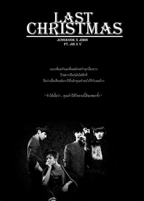 download mp3 bts last christmas น ยาย sf bts last christmas kookmin ft jinv dek d