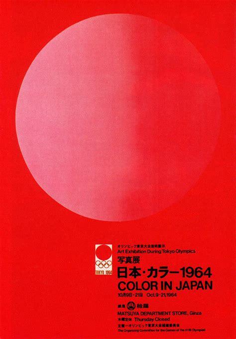 poster design japan posters robotspacebrain