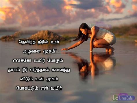 touching photos in tamil heart touching tamil love kavithai picture tamil