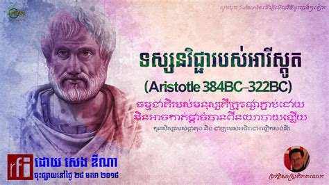 aristotle biography youtube aristotle biography 2 ទស សនវ ជ ជ របស អ រ ស ត ត khmer