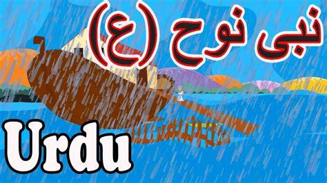 film nabi nuh cartoon noah as urdu urdu prophet story nuh islamic