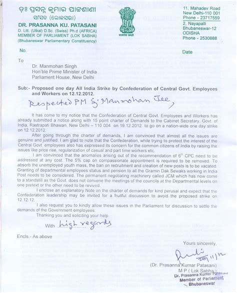 Mp Recommendation Letter For Aipeu Gr C Bhubaneswar Odisha November 2012