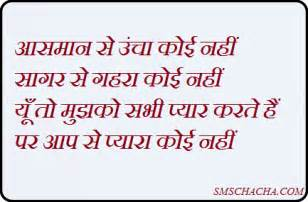Image of sad love in hindi the saying on love in hindi text is like