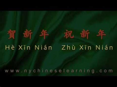 new year song xin nian hao ya he xin nian a new year song trad