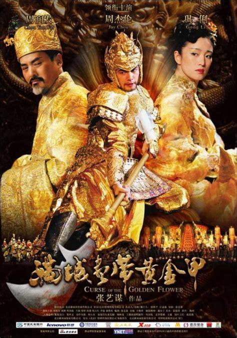 film cina flower gong li movies actress china filmography movie