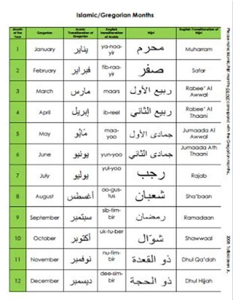 Calendar B C Islamic And Gregorian Month Names In Arabic Hijri