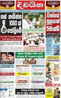 Aina read today s aina sinhala newspaper online by a single