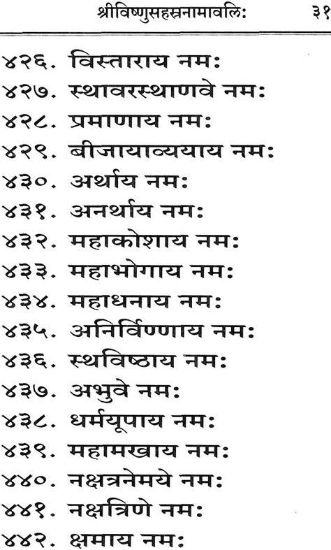 Vishnu sahasranamam in hindi pdf format donkeytime.org
