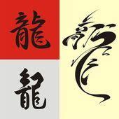 tattoo barongsai dragon stock vectors royalty free dragon illustrations