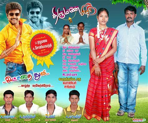 Wedding Banner Design In Tamil by Balaji Wedding Banner