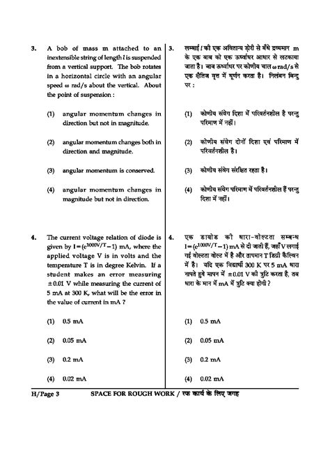 paper pattern jee main joint entrance exam jee main 2014 question paper 1 set