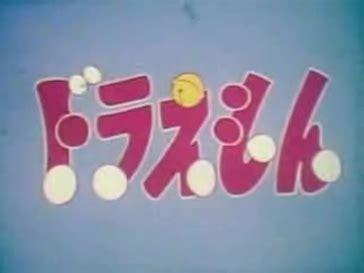 doraemon anime episode list doraemon 1973 anime