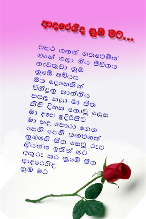 Wedding Anniversary Song Sinhala by Sinhala Birthday Quotes Quotesgram