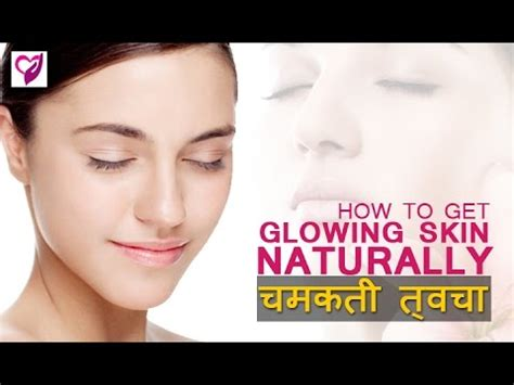 A Few Tips To Get Your Skin In Tip Top Shape by How To Get Glowing Skin Naturally चमकत त वच क ल य
