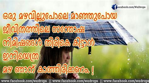 malayalam heart touching love quotes heart touching malayalam friendship quotes www pixshark