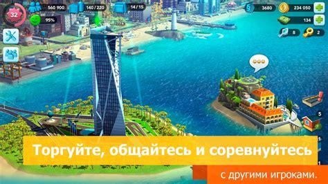 descargar simcity buildit 1 19 скачать игру simcity buildit на андроид бесплатно полную версию