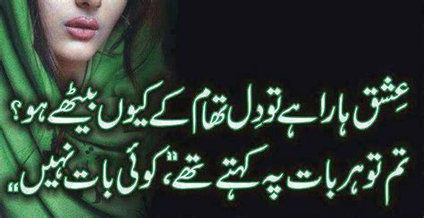 wallpaper ghazal free download poetry romantic lovely urdu shayari ghazals baby