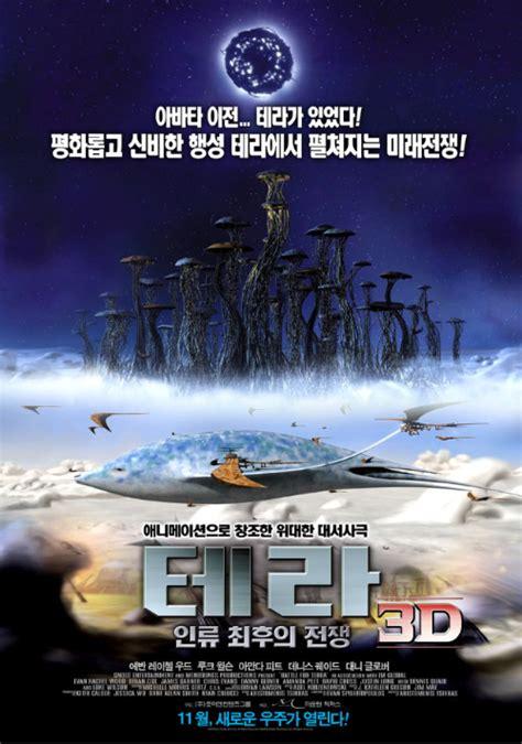 battle for terra 2007 jun s the review of moives 테라3d 인류 최후의 전쟁 battle