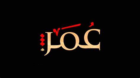 film omar ibn al khattab en arabe omar ibn alkhattab youth موسيقة من مسلسل عمر youtube