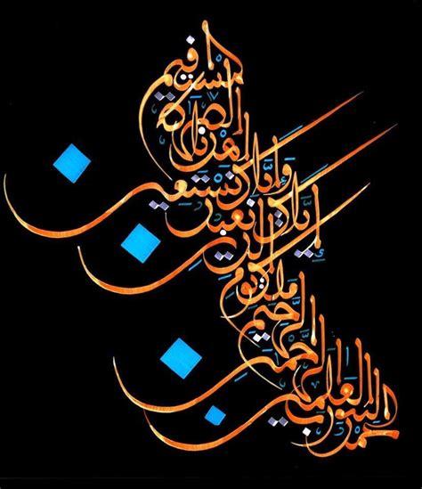 Alquran Al Fatah Pin surah fatiha arabic calligraphy calligraphy arabic calligraphy and islamic