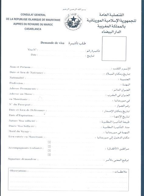 application form telecharger formulaire de demande de