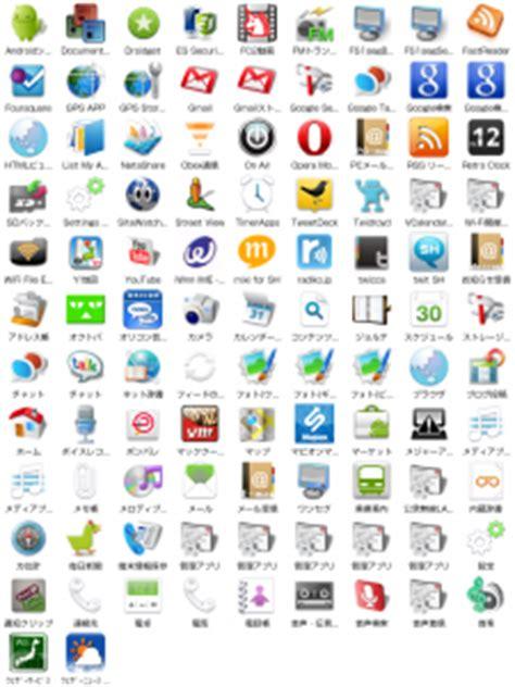 List My Apps : 作ってみると楽しい!アプリのアイコン一覧画像を作成!Androidアプリ1430 | オクトバ