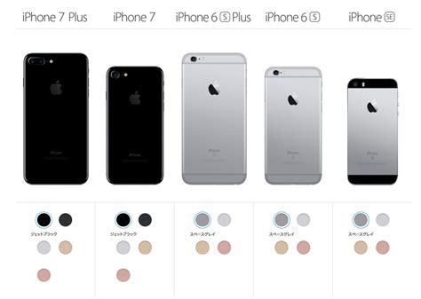 iphone 7 7 plus はココが進化した iphone 6s 6s plusと比較する 1 2 itmedia mobile