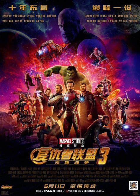 film cina di global tv avengers infinity war in cina a maggio ecco il poster