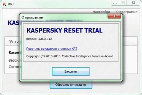 bagas31 kaspersky trial reset kaspersky reset trial 5 0 0 112 multi ru nnm club