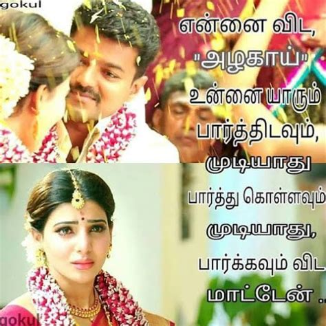 love film names in tamil beautiful marriage love tamil quotes tamil quotes