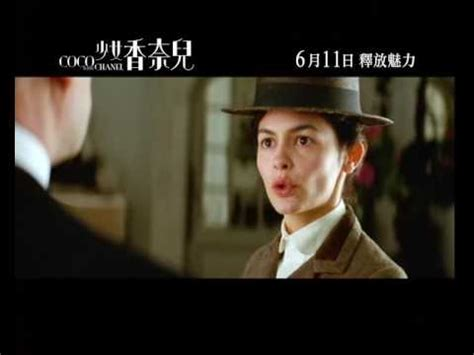 film coco chanel youtube coco before chanel movie trailer 少女香奈兒電影預告 hong kong